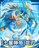 [七星神帝]龙刃