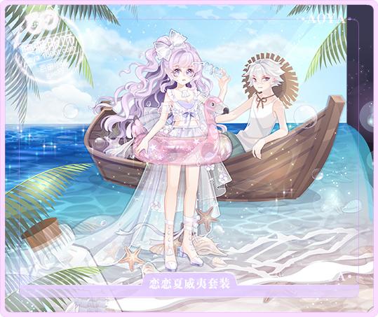 奥雅之光恋恋夏威夷套装怎么得?