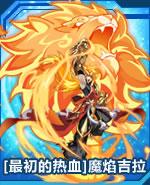 [最初的热血]魔焰吉拉