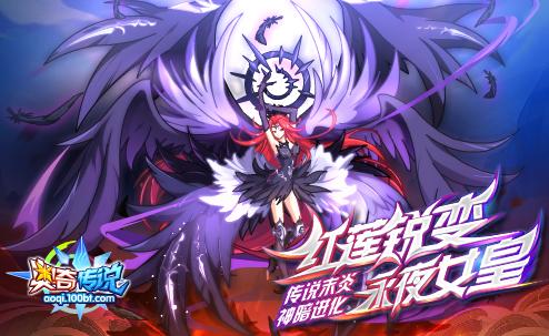 8.24 全新灵骑系统上线+末炎神暗进化!