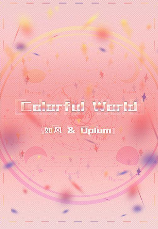 【友谊赛 | Opium】colorful world