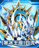 奥拉星[寒冰王座]白虎图片 高清大图
