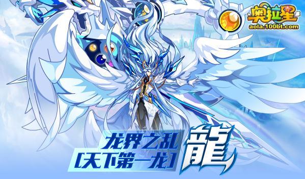 龙界之乱 [天下第一龙]龍