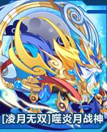 [凌月无双]噬炎月战神