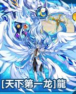 [天下第一龙]龍