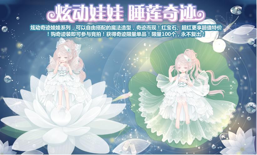 爆料4:炫动娃娃 睡莲奇迹.png