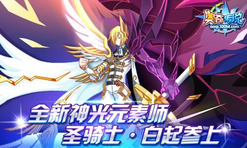 11.2预告 神光元素师-圣骑士·白起登场!