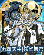 奥拉星[九重天主]东华帝君图片 高清大图