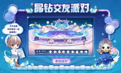 巨龙的宝藏·晶钻雨.png