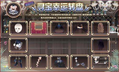 爆料4:寻宝游戏 幸运折扣转盘.jpg