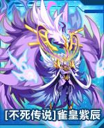 [不死传说]雀皇紫辰