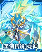 [圣剑传说]龙神