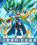 [元素审判]玄皇耀凌