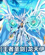 [王者圣剑]龙天伊