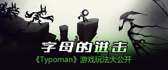 《Typoman》玩法大公开
