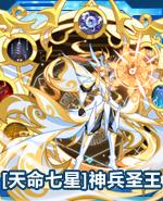 奥拉星[天命七星]神兵圣王图片 高清大图