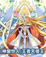 奥拉星[神爱世人]王者天使王图片 高清大图