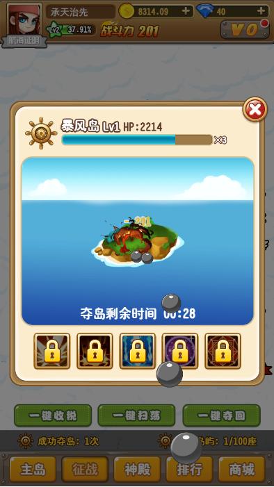 梦想海岛王