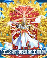 [王之冕]英雄圣王麒麟