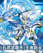 奥拉星[五虎龙震天]王者赵云图片 高清大图