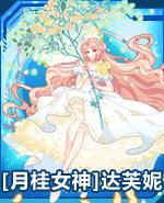 奥拉星[月桂女神]达芙妮图片 高清大图