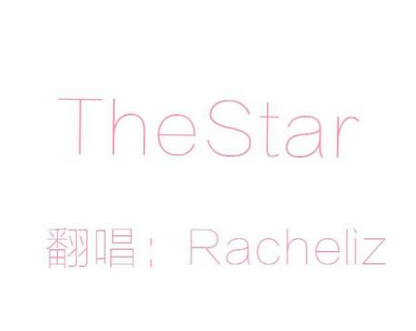 【K歌】【戰亂|Racheliz】TheStar