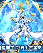 奥拉星[星神主]绝界上古星龙图片 高清大图