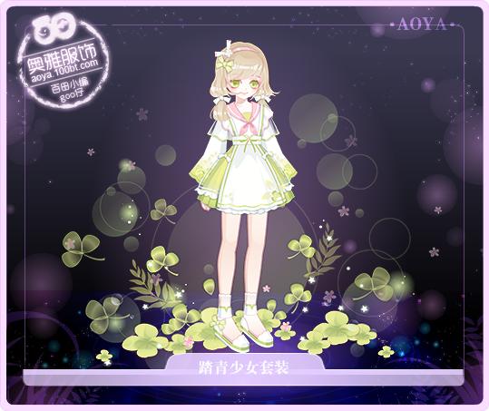 奥雅之光多萝西绿野套装