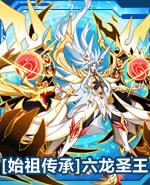 [始祖传承]六龙圣王
