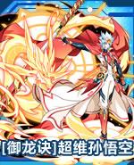 [御龙诀]超维孙悟空