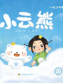 小云熊系列故事-《小云熊》