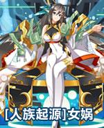 奥拉星[人族起源]女娲图片 高清大图