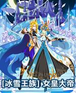 [冰雪王族]女皇大帝