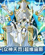 奥拉星[众神天罚]超维宙斯图片 高清大图