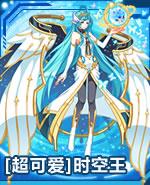 [超可爱]时空王