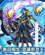 [黑白相生]灵魂奇灵王