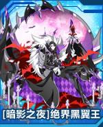[暗影之夜]绝界黑翼王