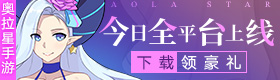 奥拉星手游9月19日热血首发!