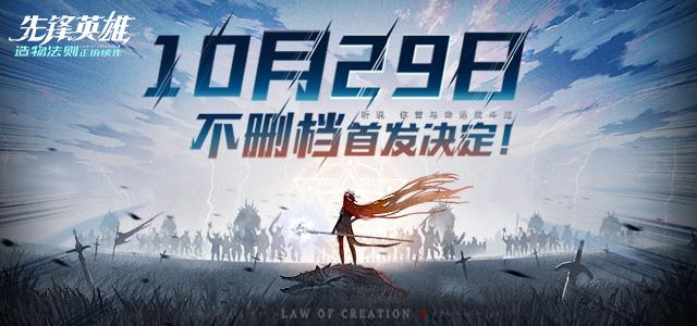 造物法则2 10月29日首发