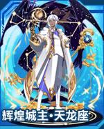 奥拉星辉煌城主·天龙座图片 高清大图