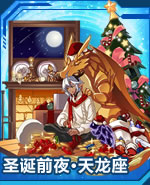 奥拉星圣诞前夜·天龙座图片 高清大图