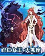 绯红女王·大熊座