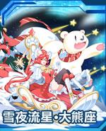 雪夜流星·大熊座