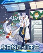 冬日约定·仙王座