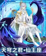 天穹之君·仙王座