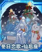 冬日恋歌·仙后座