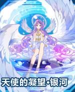 天使的凝望·银河