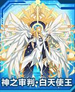 奥拉星神之审判·白天使王图片 高清大图