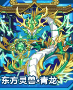 东方灵兽·青龙
