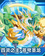 四灵之主·苍穹圣龙